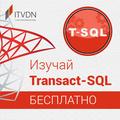 Бесплатное изучение Transact-SQL