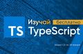 Бесплатный курс TypeScript Fundamentals