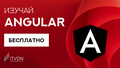 Бесплатное изучение Angular