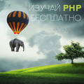 Бесплатное изучение PHP