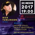 Space Tech MeetUp с Риком Тамлинсоном и Андреем Бегуновым