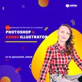 2х дневный интенсив по основам Adobe Photoshop и Adobe Illustrator