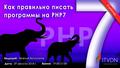 """Бесплатный вебинар """"Как правильно писать программы на PHP7"""""""