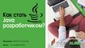 """Бесплатный вебинар """"Как стать Java разработчиком?"""""""