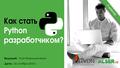 """Бесплатный вебинар """"Как стать Python разработчиком?"""""""