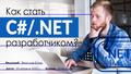 """Вебинар """"Как стать C# /.NET разработчиком?"""