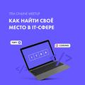 ITEA Online MeetUp: Как найти свое место в IT-сфере