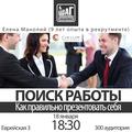 """Встреча """"Поиск работы. Как правильно презентовать себя"""" с Еленой Манолий (Ciklum)"""