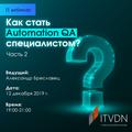 """Вебинар """"Как стать Automation QA специалистом?"""". Часть 2"""