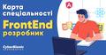 """Онлайн зустріч """"Карта спеціальності FrontEnd розробник"""""""