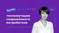 Лекция Катерины Ильченко «Tехномутации современного потребителя»