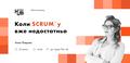 ITEAHub MeetUp: Коли SCRUM-у вже недостатньо