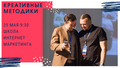 Креативное мышление в рекламе | Marketing Club Dnipro