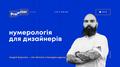 Лекція Андрія Курочкіна «Нумерологія для дизайнерів»