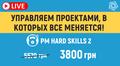 Курс «PM Hard Skills 2 — мониторинг, изменения, удаленка, метрики, завершение»