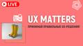 """Курс """"UX Matters — принимай взвешенные UX-решения"""""""