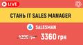 Курс SalesMan — практический курс по IT продажам