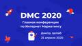 Dnipro Marketing Conference - DMC 2020