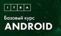 Курс Android (базовый)