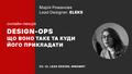 Online-лекція «DesignOps що воно таке і куди його прикладати?»