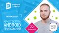 "Workshop ""Архитектура Android приложений"""