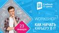 """Workshop """"Как начать карьеру в IT"""""""