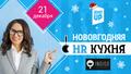 Новогодняя HR Кухня #40 Подводим итоги года
