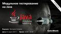 """Бесплатный вебинар """"Модульное тестирование на Java"""""""
