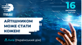 """Всеукраїнська конференція """"Start in IT 2019"""""""