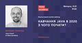 Вебінар «Навчання Java в 2020. З чого почати?»