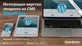 """Бесплатный вебинар """"Интеграция верстки лендинга на CMS WordPress"""""""