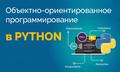 Бесплатный вебинар Объектно-ориентированное программирование в Python