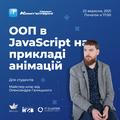 """Майстер-клас """"ООП в JavaScript на прикладі анімацій"""""""