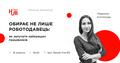 ITEAHub Meetup: Обирає не лише роботодавець: як залучати найкращих працівників