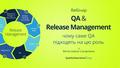 """Вебінар """"QA & Release Management: чому саме QA підходять на цю роль"""""""