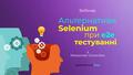 "Вебінар ""Альтернативи Selenium при e2e тестуванні"""