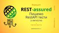 """Онлайн-воркшоп """"REST-assured. Пишемо RestAPI тести з легкістю"""""""
