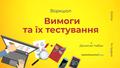 """Онлайн-воркшоп """"Вимоги та їх тестування"""""""