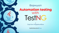 Воркшоп: Automation testing with TestNG