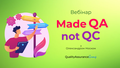 "Вебінар ""Make QA not QC"""