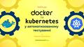 """Вебінар """"Docker та Kubernetes у автоматизованому тестуванні"""""""