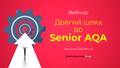Вебінар: Довгий шлях до Senior AQA