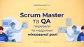 Вебінар: Scrum Master та QA: переваги та недоліки міксованої ролі