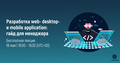 """Бесплатная лекция """"Разработка web- desktop- и mobile application: гайд для менеджера"""""""