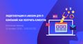 Вебинар «Лидогенерация в Linkedin для IT-компаний: как получить клиентов»