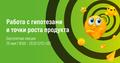 Бесплатная лекция «Работа с гипотезами и точки роста продукта»