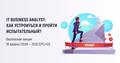 Бесплатная лекция «IT Business Analyst: как устроиться и пройти испытательный?»