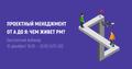 Вебинар «Проектный менеджмент от А до Я: чем живет PM? »