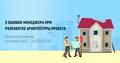Вебинар «5 ошибок менеджера при разработке архитектуры проекта»