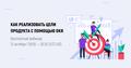 Вебинар «Как реализовать цели продукта с помощью OKR?»